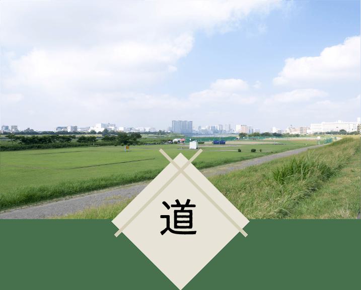 川崎宿プロジェクト「道」のページです。詳細は後日掲載いたします。