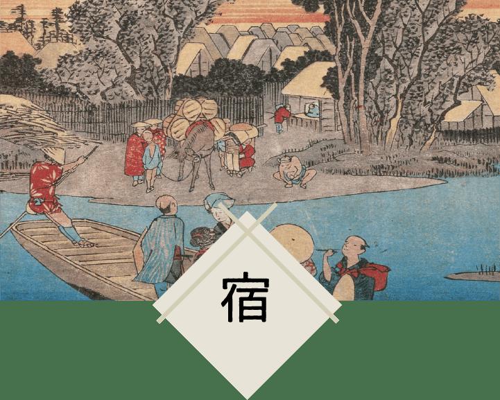 川崎宿プロジェクト「宿」のページです。詳細は後日掲載いたします。