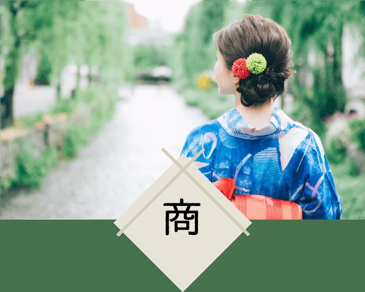 川崎宿プロジェクト「商」のページです。詳細は後日掲載いたします。