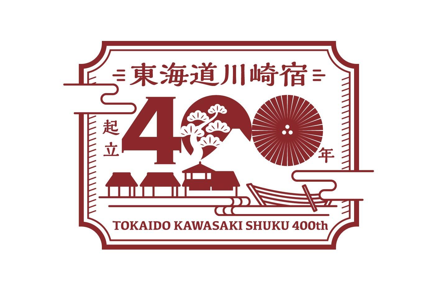 川崎宿起立400年記念ロゴマークが決定!